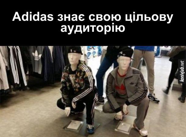 Прикол Adidas знає свою цільову аудиторію. Манекени в костюмах адідас сидить напочіпки, неначе пацики