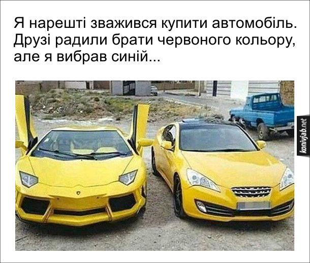 Прикол Купив автомобіль. Я нарешті зважився купити автомобіль. Друзі радили брати червоного кольору, але я вибрав синій...