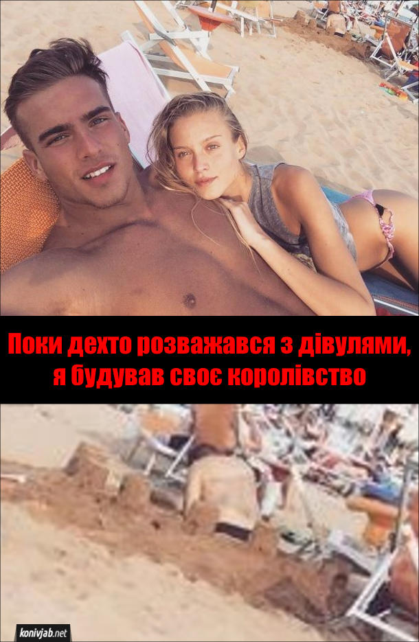 Прикол про пляж. На селфі красиві хлопець з дівчиною лежать на пляжі, а на задньому плані якийсь чоловік будує піщані пасочки