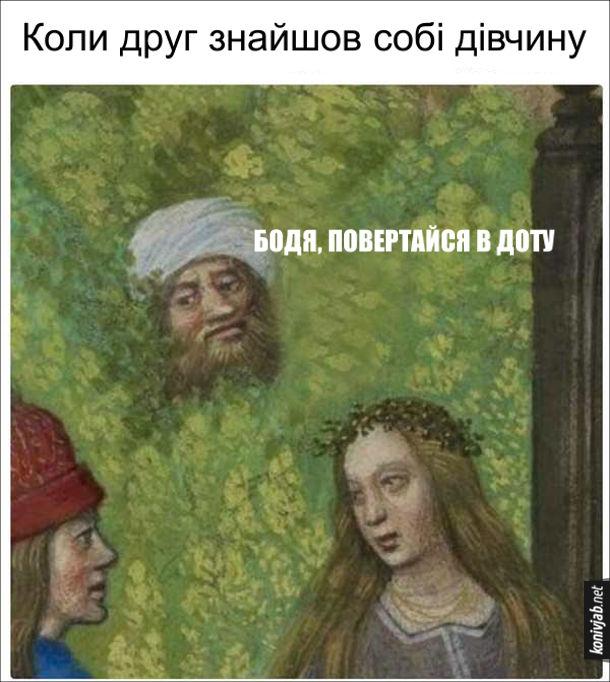 Мем Старовинна картина. Коли друг знайшов собі дівчину, ти виглядаєш з кущів і кажеш йому: - Бодя, повертайся в Доту (Dota)