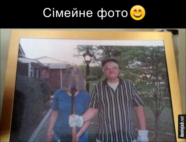Смішне сімейне фото, де чоловік закрив обличчя дружини лопатою