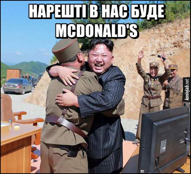 Кім Чен Ин Прикол. Після перемовин з Дональдом Трампом, Кім Чен Ин радіє: - Нарешті в нас буде McDonald's