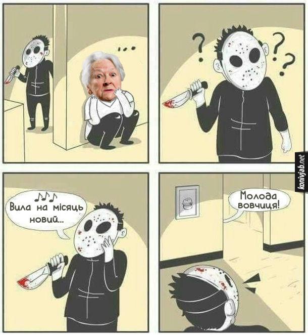 Мем Маніяк і бабця. Маніяк з ножем шукає в квартирі бабцю, яка сховалася. Маніяк: - Вила на місяць новий... Бабця зі схованки: - Молода вовчиця!