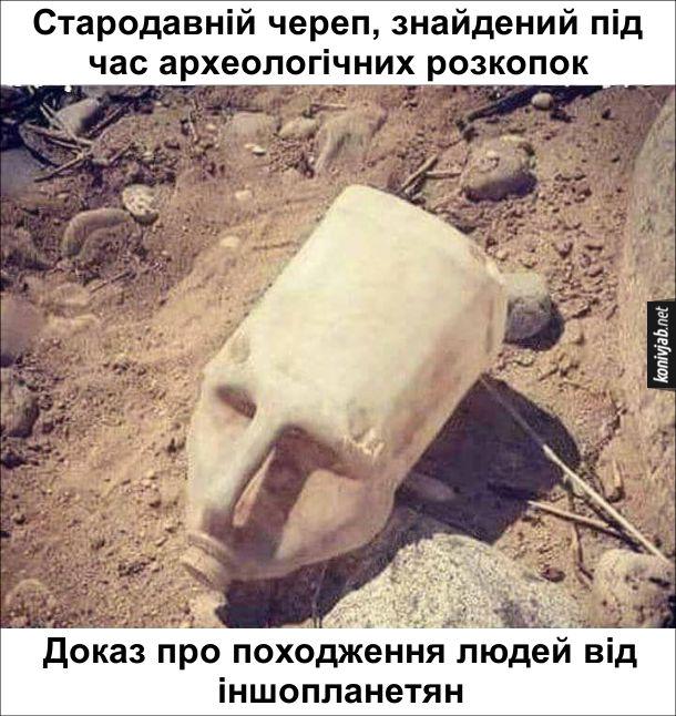 Жарт про розкопки. Стародавній череп, знайдений під час археологічних розкопок. Доказ про походження людей від іншопланетян. Пластикова ємність, схожа на череп іншопланетянина