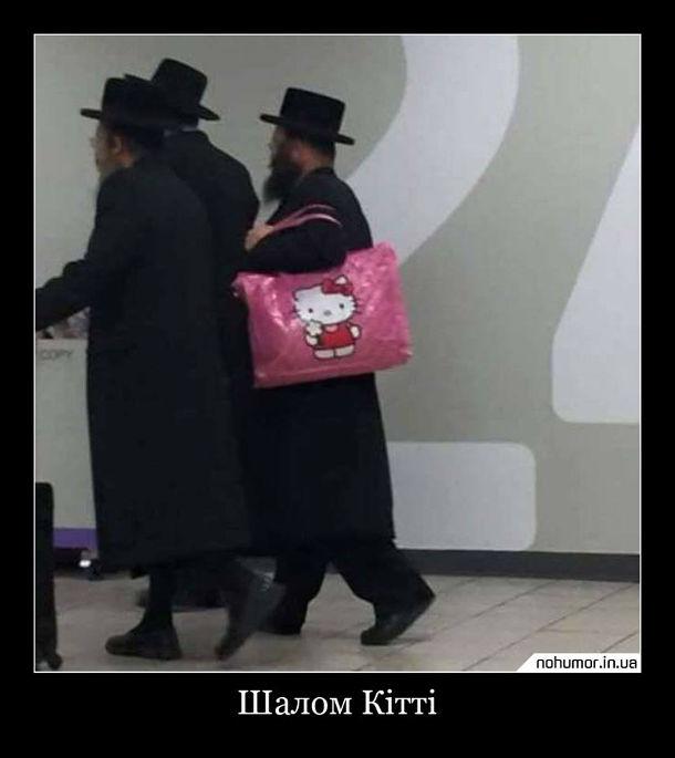 Прикол про хасидів. Йдуть троє хасидів, в одного з них сумка Hello Kitty. Шалом Кітті