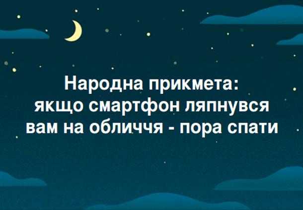 Смішна народна прикмета: якщо смартфон ляпнувся вам на обличчя - пора спати