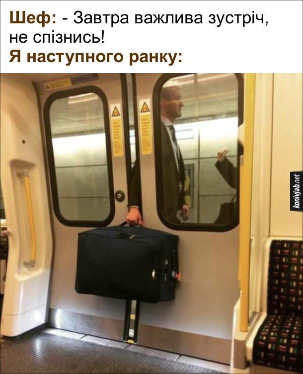 Прикол в метро. Шеф: - Завтра важлива зустріч, не спізнись! Я наступного ранку: коли виходив з вагону метро двері закрились і рука з валізою залишинась всередині