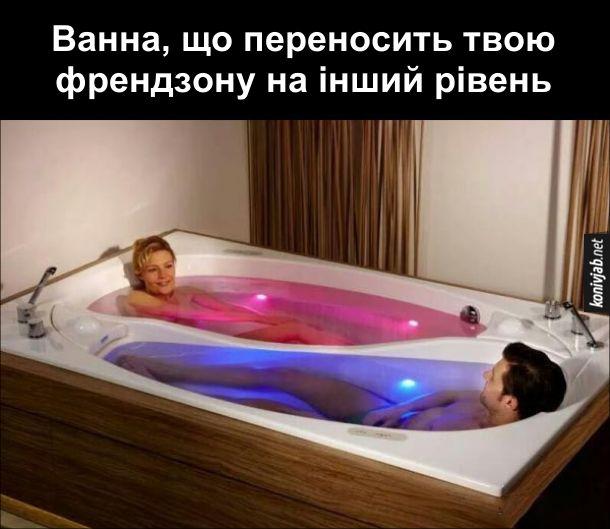 Прикол про ванну. Ванна, що переносить твою френдзону на інший рівень. Ванна, яка складається з двох ванн. В одній лежить дівчина, в іншій - хлопець