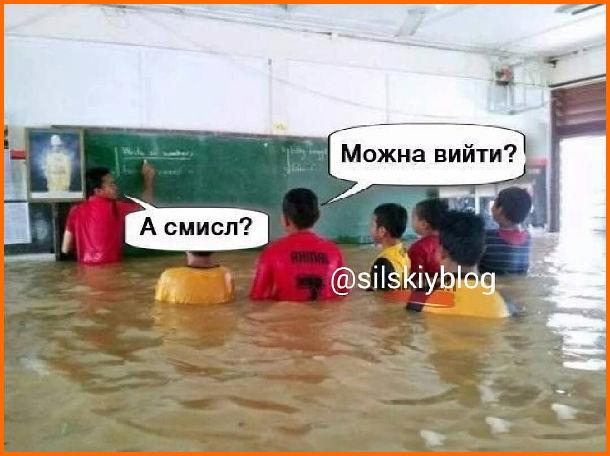Шкільний клас в Бангладеш під час паводку. Вчитель і школярі стоять по пояс у воді. Учень: - Можна вийти? Вчитель: - А смисл?