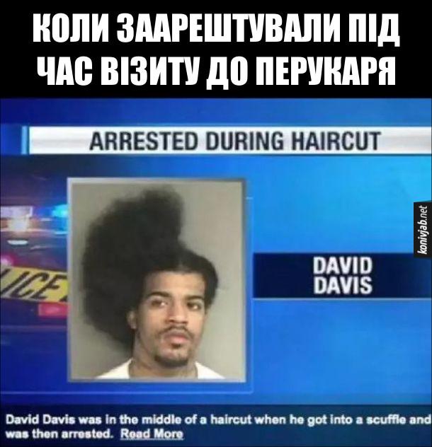 Смішний арешт. Коли заарештували під час візиту до перукаря. Пів голови пострижено, а інші півголови - ні