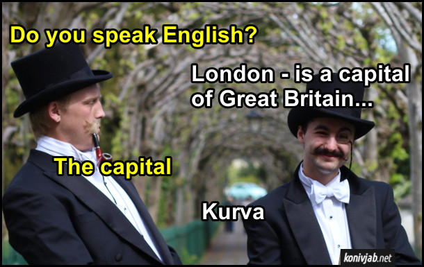 Прикол Знання англійської мови. - Do you speak English? - London - is a capital of Great Britain... - The capital. - Kurva