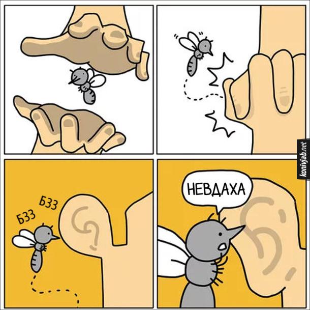 """Смішний малюнок про комара. Хотів вбити комара - хлопнув долонями, але комар втік. Потім комар підлетів до вуха (з дзижчанням """"Бзз"""") і крикнув: - Невдаха"""