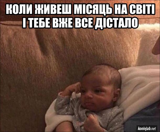 Жарт про немовля, яке задумливо дивиться, підперши кулачком голову. Коли живеш місяць на світі і тебе вже все дістало
