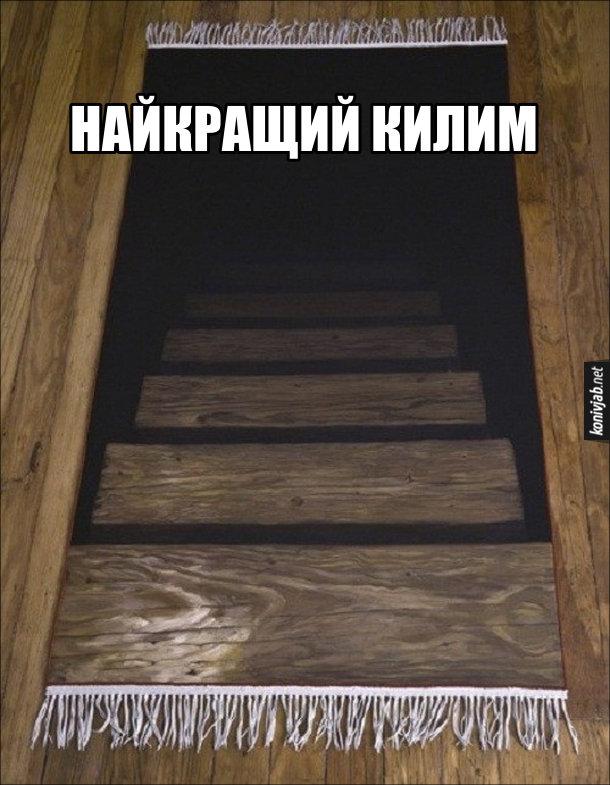 Оригінальний килим з візерунком ніби східці в підвал. Найкращий килим