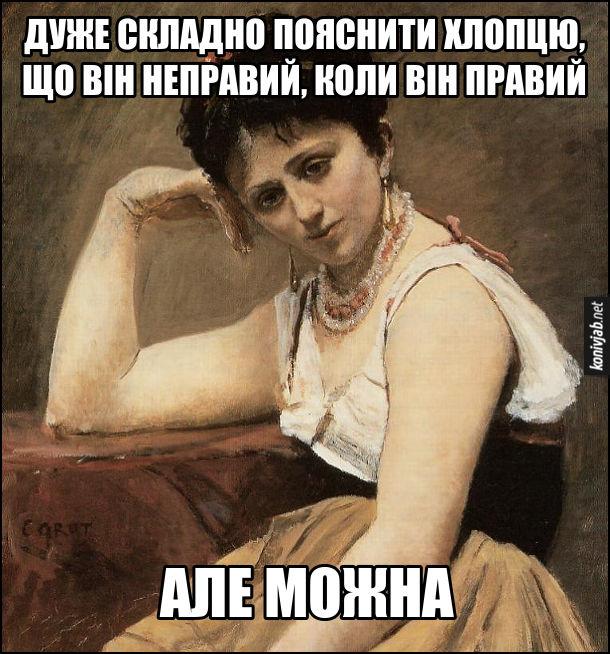 Мем про жіночу логіку. Дуже складно пояснити хлопцю, що він неправий, коли він правий. Але можна