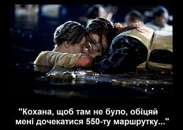 Жарт про підтоплення в Києві. Кохана, щоб там не було, обіцяй мен6і дочекатися 550-ту маршрутку