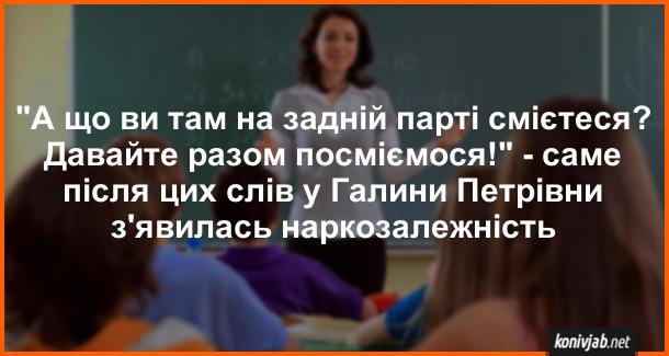 """Анекдот про вчительку. """"А що ви там на задній парті смієтеся? Давайте разом посміємося!"""" - саме після цих слів у Галини Петрівни з'явилась наркозалежність"""