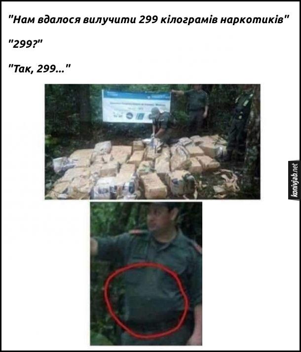 """Прикол Колумбійська поліція. """"Нам вдалося вилучити 299 кілограмів наркотиків""""  """"299?""""  """"Так, 299..."""". Поліціянти демонструють вилучені коробки з наркотиками. Один поліціянт сховав одну з коробок під одягом"""