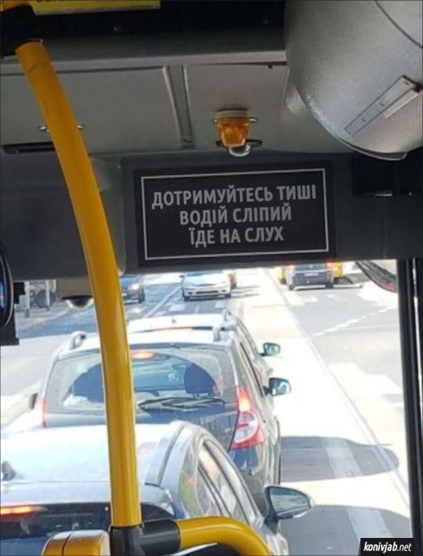 Смішна табличка в маршрутці: Дотримуйтесь тиші. Водій сліпий, їде на слух