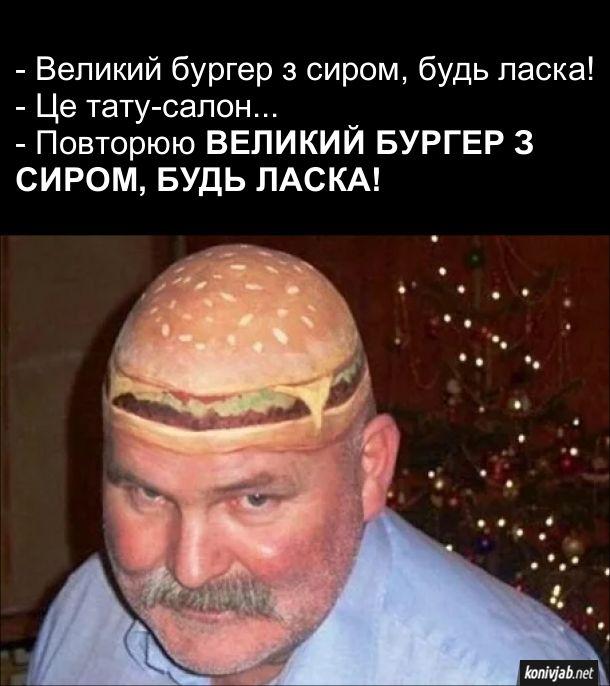 Смішне тату гамбургера на голові.- Великий бургер з сиром, будь ласка! - Це тату-салон... - Повторюю Великий бургер з сиром, будь ласка!