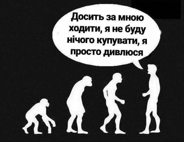 Прикол про консультантів в магазині. Зображення еволюції від мавпи до людини. Людина обернулась до своїх ранні стадій і каже: - Досить за мною ходити, я не буду нічого купувати, я просто дивлюся