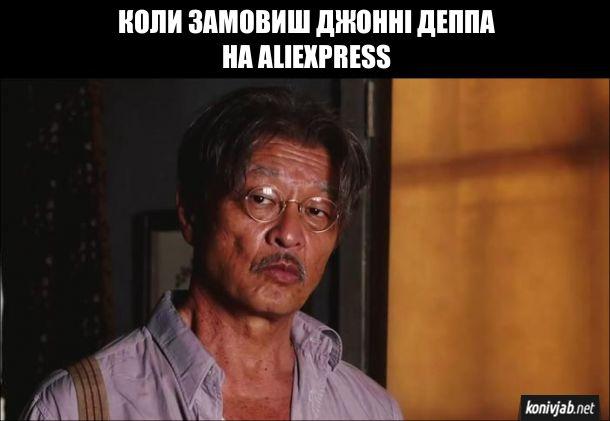 Азіат, схожий на Джонні Деппа. Коли замовиш Джонні Деппа на Aliexpress