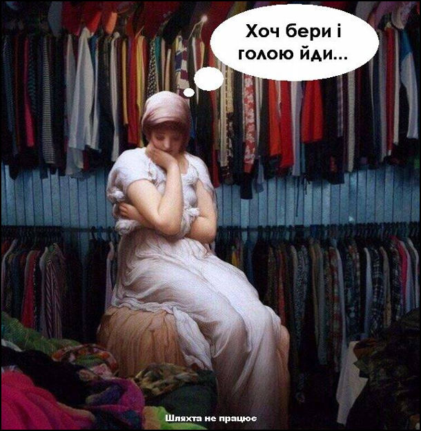 Жінці завжди мало одягу. Фотошоп прикол. Дівчина з старовинної картини на фоні стелажів з одягом думає: - Хоч бери й голою йди...