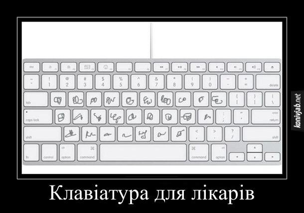 Демотиватор: Клавіатура для лікарів. На клавішах замість літер закорючки, як в лікарському почеркові