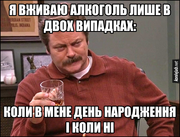 Мем про алкоголь. Я вживаю алкоголь лише в двох випадках: коли в мене день народження і коли ні