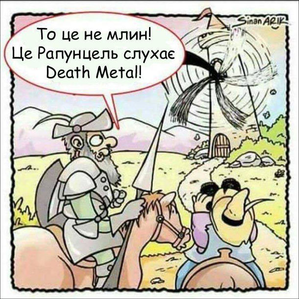 Смішний малюнок. Дон Кіхот і Санчо Панса підійшли до башти: - Дон Кіхот: - То це не млин! Це Рапунцель слухає Death Metal! Тобто Рапунцель висунулась з вікна і крутись волоссям ніби вентилятор