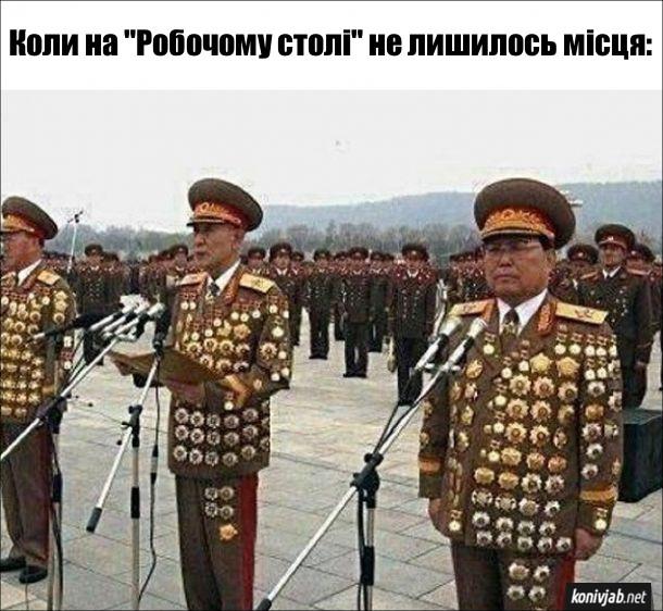 """Прикол. Генерал КНДР в медалях - медалей настільки багато, що вони навіть на штанях. Коли на """"Робочому столі"""" не лишилось місця"""