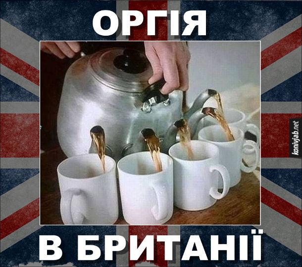 Жарт про чай і Англію. Оргія в Британії. Чайник з п'ятьма носиками, з якого розливають чай одразу в п'ять чашок