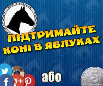 Як підтримати гумористичний сайт Коні в Яблуках