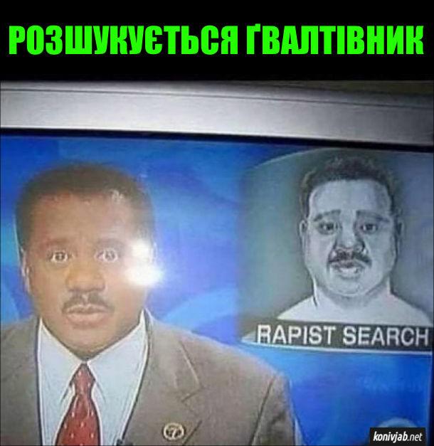 Прикол у випуску новин. По телевізору показують новини. Ведучий розказує, що розшукується ґвалтівник. Фоторобот ґвалтівника схожий на ведучого