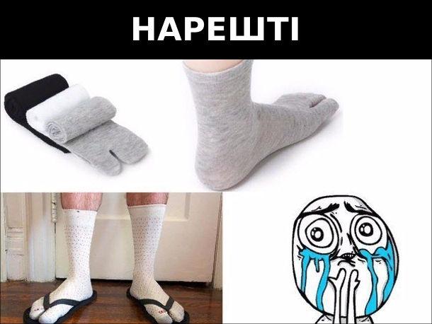 Прикол Шкарпетки з пальцем. Тепер можна вдягати шкарпетки під в'єтнамки