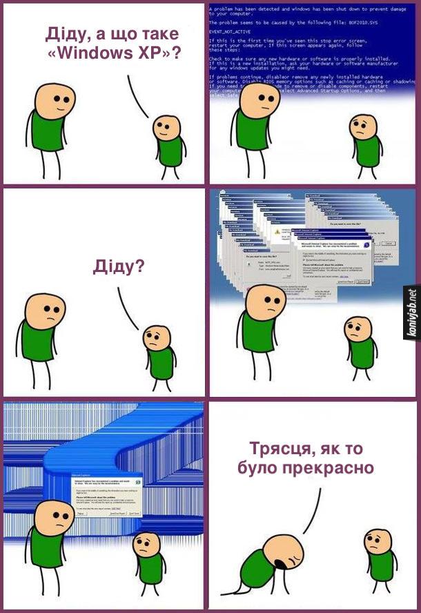 Комікс про Windows XP. Онук питає дідуся: - Діду, а що таке Windows XP?.... Діду? А в діда в цей час спогади про синій екран, зависання програм, спливаючі повідомлення. Дід: - Трясця, як то було прекрасно