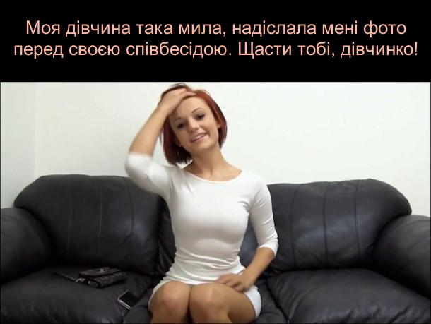 Мем Дівчина на чорному дивані. Моя дівчина така мила, надіслала мені фото перед своєю співбесідою. Щасти тобі, дівчинко! На фото: кадр з дорослого відео, де дівчина проходить співбесіду на чорному шкіряному дивані