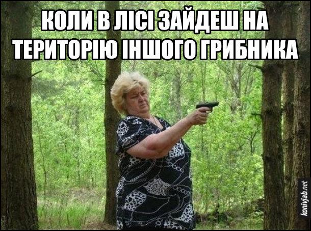 Мем про грибників. Коли в лісі зайдеш на теритоорію іншого грибника. Жінка-грибник цилиться з пістолета