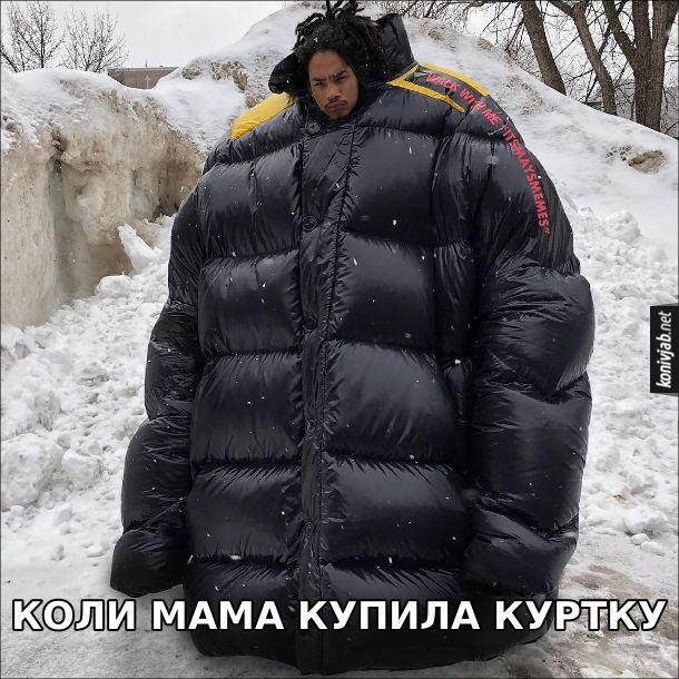 Коли мама купила куртку.  Величезного розміру куртка