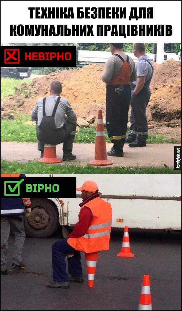 Прикол Техніка безпеки для комунальних працівників. Невірно: працівник сів на конус, що стоїть гострим догори. Вірно: перевернути конус і сісти