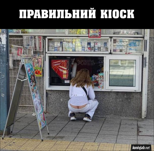 Прикол Кіоск, в якого віконечко дуже низько - щоб щось купити, треба стояти навприсядки. Дівчина сидить перед ларьком і видно її дупцю