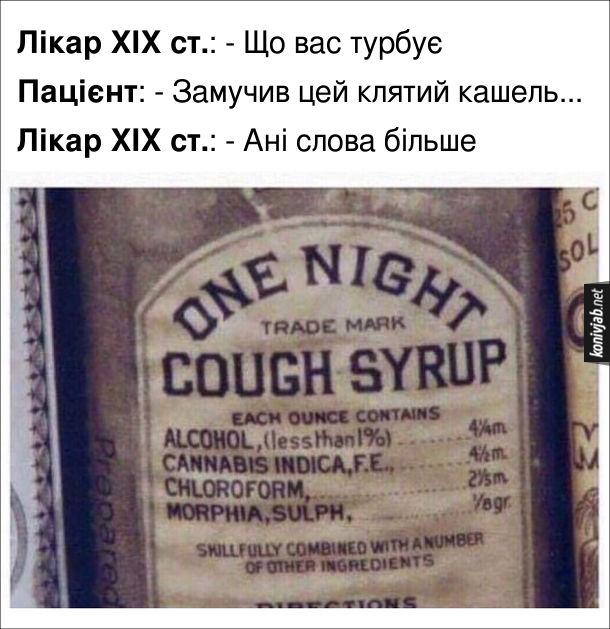 Мем Медицина 19 століття. Лікар ХІХ ст.: - Що вас турбує Пацієнт: - Замучив цей клятий кашель... Лікар ХІХ ст.: - Ані слова більше