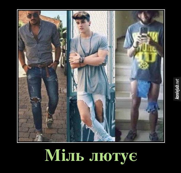 Демотиватор, Прикол про дірки в джинсах. Показані модні тенденції: три фото де дірки на джинсах стають щораз більшими, аж поки від джинсів не залишилися самі клапті. Міль лютує