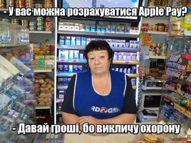 Мем про продавчиню (продавщицю). Підійшов до продавчині в магазині і питаю: - У вас можна розрахуватися Apple Pay? Продавчиня: - Давай гроші, бо викличу охорону