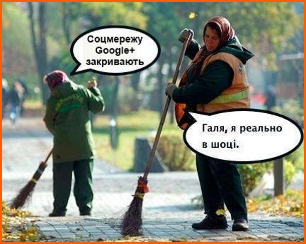 Мем про Google Plus. Дві комунальні працівниці зетуть листя в парку. Одна каже: - Соцмережу Google+ закривають. Друга: - Галя, я реально в шоці