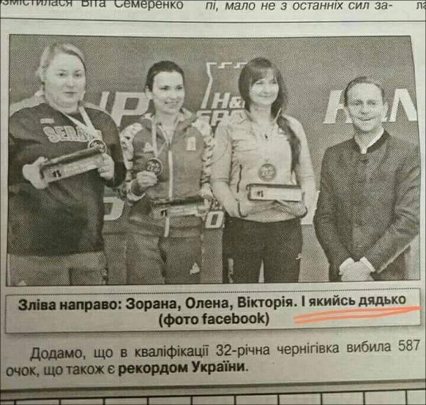 """Прикол в газеті. На спортивній сторінці в газеті розміщено фото нагородження спортсменок. Підпис під фото: """"Зліва направо: Зорана, Олена, Вікторія. І якийсь дядько"""