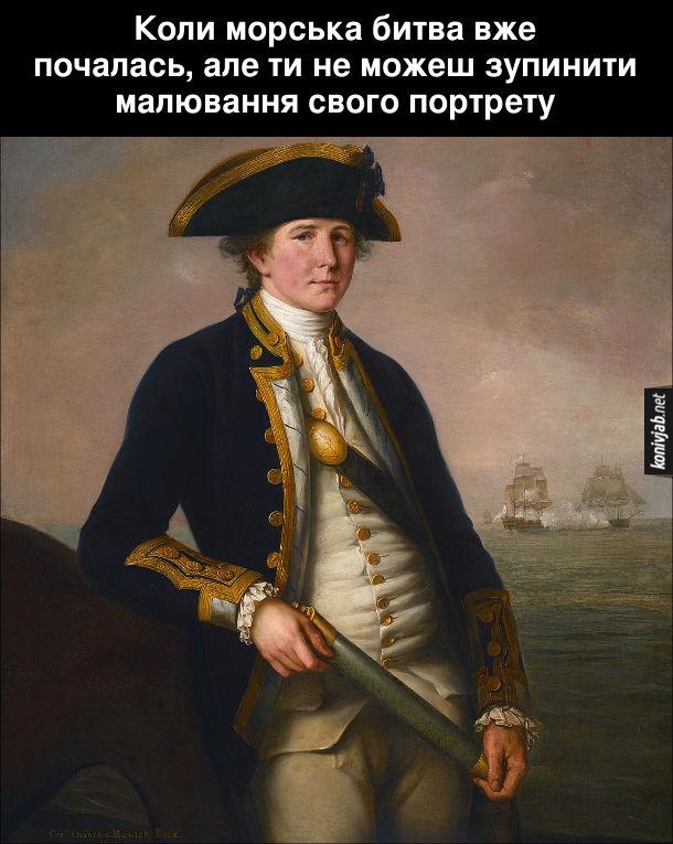 Прикол з історичною картиною. Коли морська битва вже почалась, але ти не можеш зупинити малювання свого портрету. Портрет адмірала Чарльза Пола на тлі морської битви