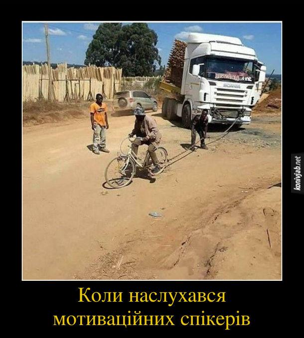 Жарт про мотивацію. Велосипедист намагається зрушити з місця вантажівку. Коли наслухався мотиваційних спікерів