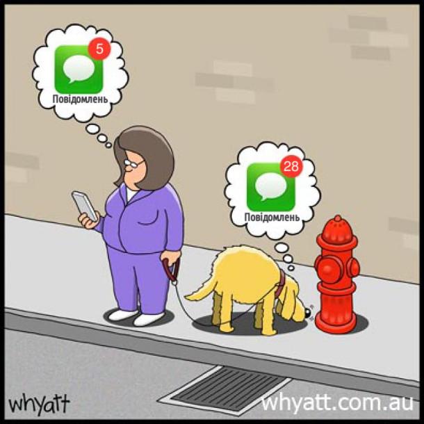 Смішний малюнок. Жінка гуляє з собакою. Жінка дивиться в телефон - в неї 5 повідомлень. В цей час собака нюхає гідрант - в нього 28 повідомлень від інших собак