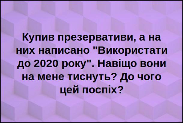"""Анекдот про презервативи. Купив презервативи, а на них написано """"Використати до 2020 року"""". Навіщо вони на мене тиснуть? До чого цей поспіх?"""